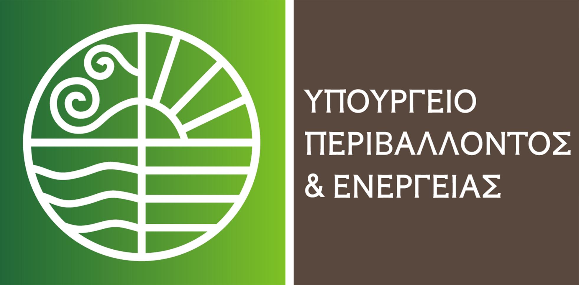 Ypoyrgeio Perivalontos & Energeias